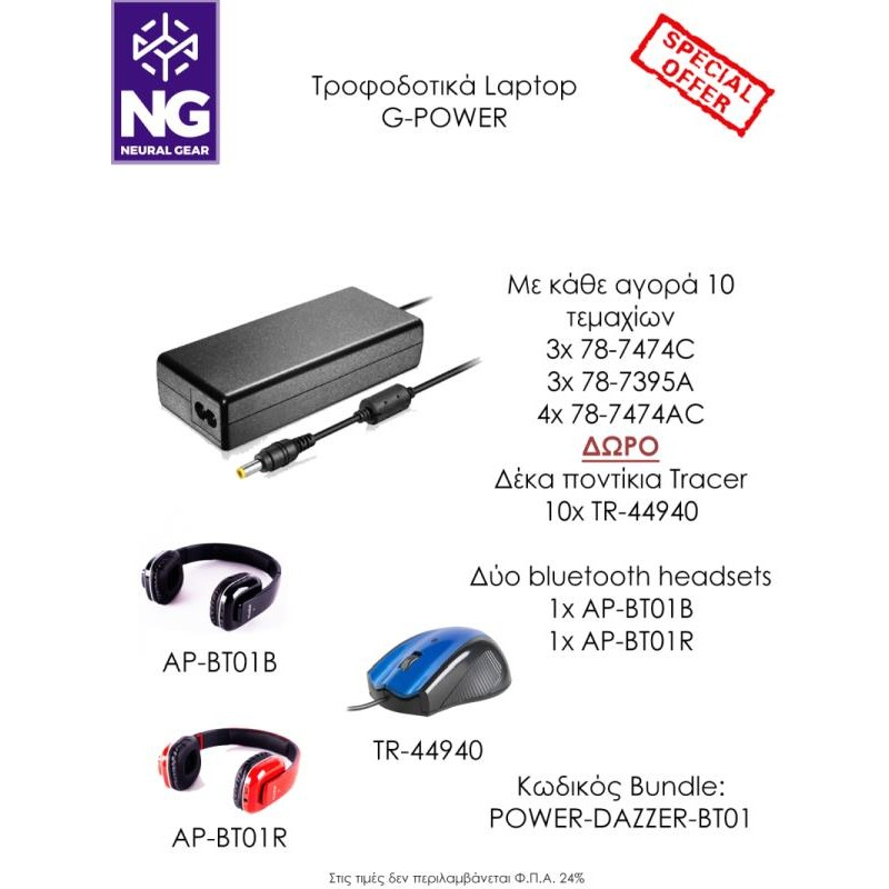 NG ΤΡΟΦΟΔΟΤΙΚΑ ΝΟΤΕΒΟΟΚ  και  TRACER MICE  και  BLUETOOTH HEADSET